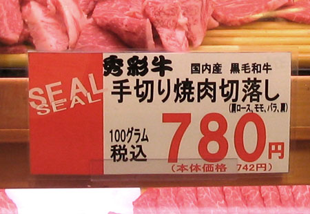 0907-Seal Meat2-450